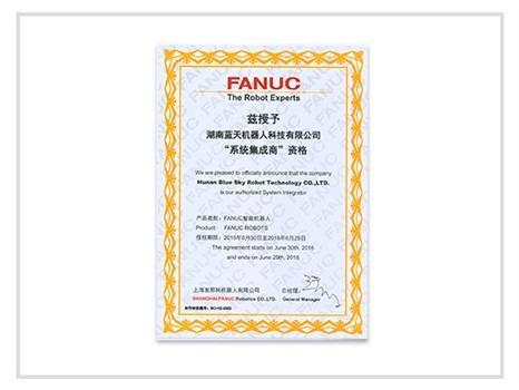 FANUC授权书