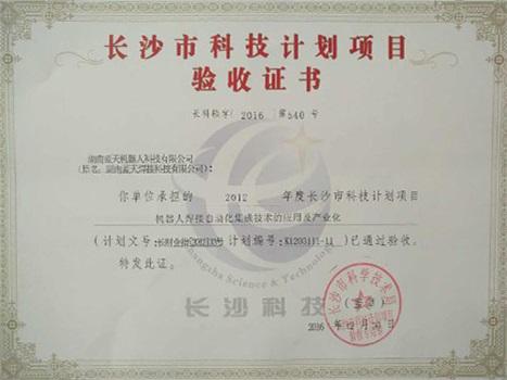 长沙市科技计划项目验收证书